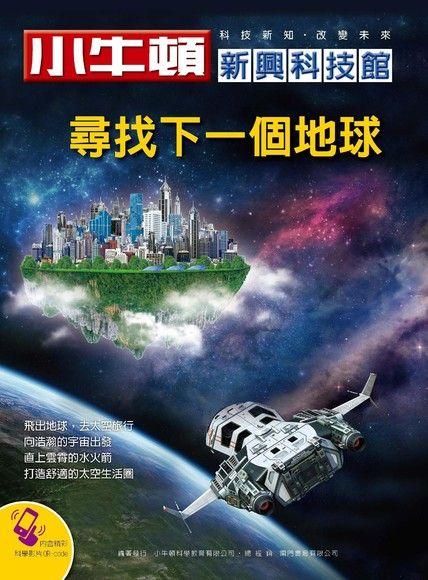 小牛頓新興科技館:尋找下一個地球