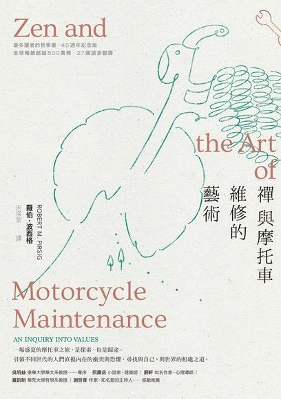 禪與摩托車維修的藝術(45週年紀念版)