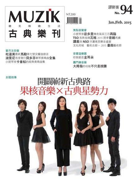 MUZIK古典樂刊 01+02月號/2015 第94期 (左翻)