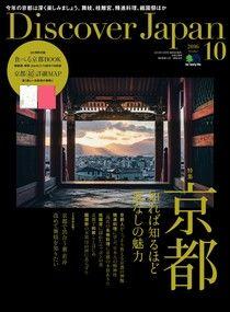 Discover Japan 2016年10月號 Vol.60 【日文版】