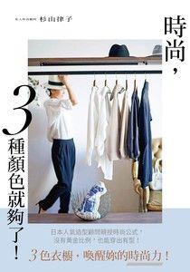 時尚,3種顏色就夠了!