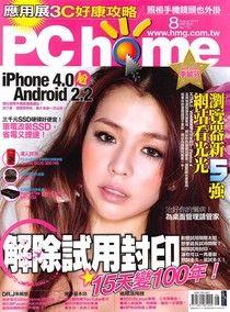 PC home 電腦家庭 08月號/2010 第175期