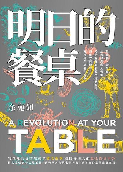 明日的餐桌【暢銷增修版】