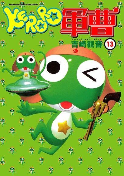 KERORO軍曹 (13)