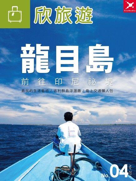 欣旅遊04