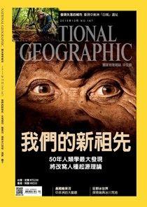 國家地理雜誌2015年10月號
