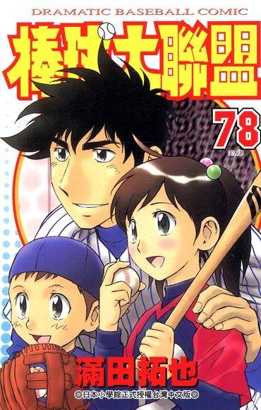 棒球大聯盟(78)完