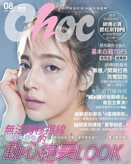 Choc 恰女生 08月號/2019 第213期