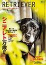 RETRIEVER 2020年4月號 Vol.99 【日文版】