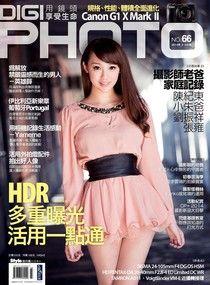DIGIPHOTO 數位相機採購活用雙月刊 03-04月號/2014 第66期