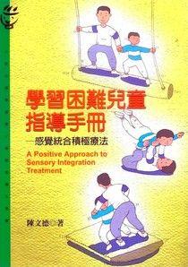 學習困難兒童指導手冊