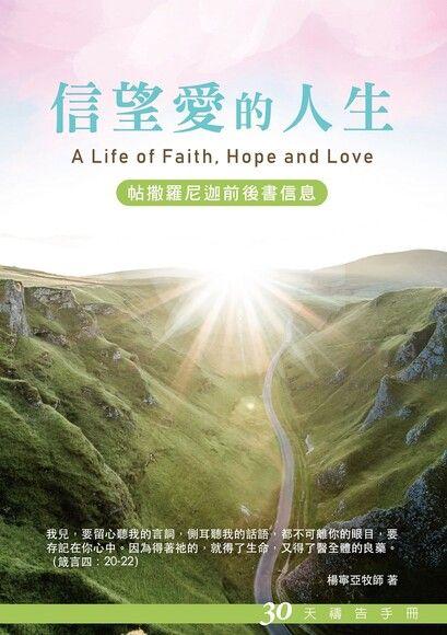 30天禱告手冊29:信望愛的人生