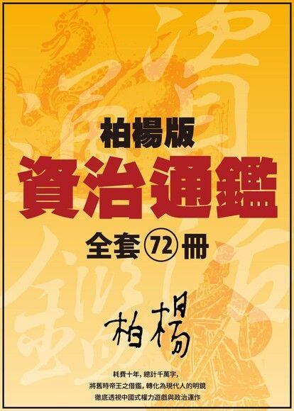 柏楊版資治通鑑(全套共72冊)