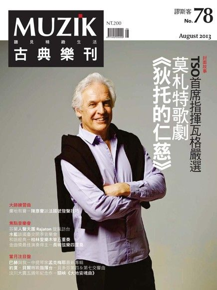 MUZIK古典樂刊 08月號/2013 第78期 (左翻)