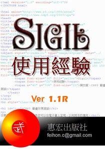 Sigil使用經驗(ver1.1R)