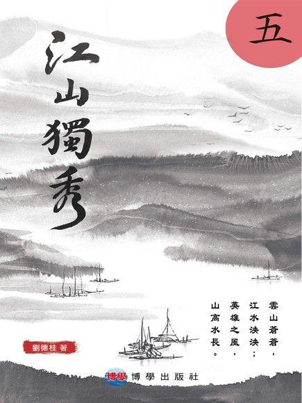江山獨秀(五)