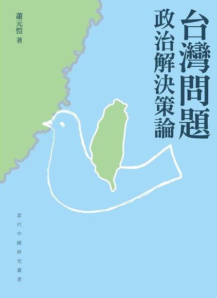 台灣問題:政治解決策論