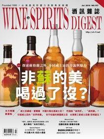 酒訊Wine & Spirits Digest 07月號/2019 第157期