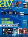 AV magazine周刊 575期 2013/08/30