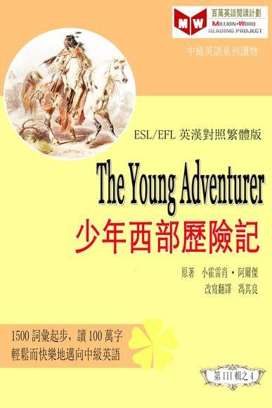 The Young Adventurer 少年西部歷險記 (ESL/EFL 英漢對照繁體版)