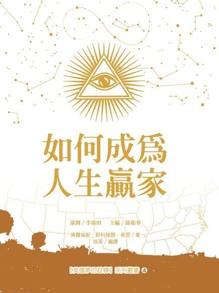 美國夢的詮釋系列叢書4