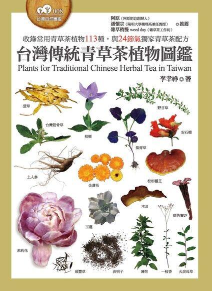 台灣傳統青草茶植物圖鑑