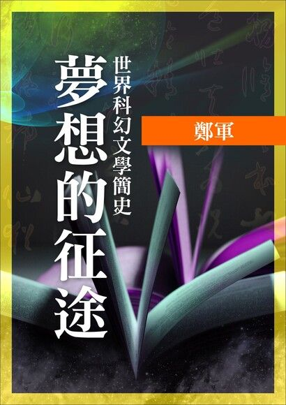 世界科幻文學簡史:夢想的征途
