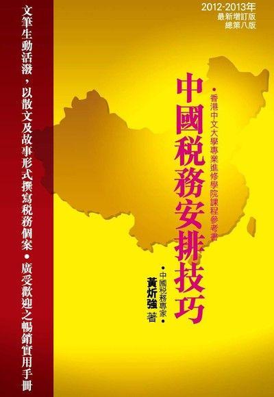 中國稅務安排技巧