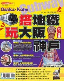 搭地鐵玩大阪神戶 '14-'15版