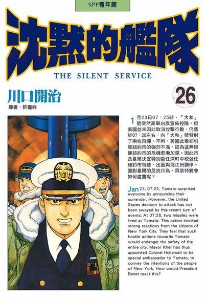 沈默的艦隊(26)