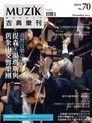 MUZIK古典樂刊 11月號/2012 第70期 (左翻)