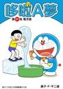 哆啦A夢 第57包 電子版