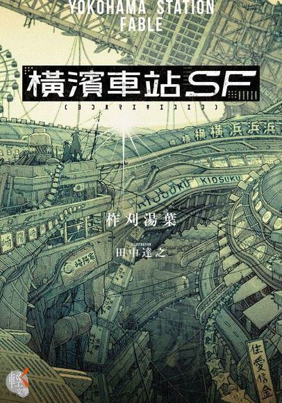 橫濱車站SF