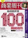 商業周刊 第1695期 2020/05/06