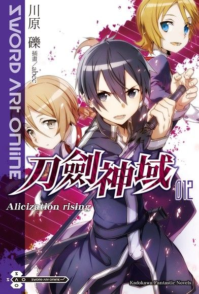 Sword Art Online 刀劍神域 (12)(小說)