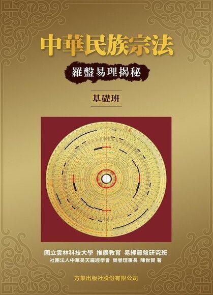 中華民族宗法:羅盤易理揭秘(基礎班)