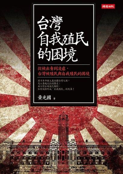 台灣自我殖民的困境