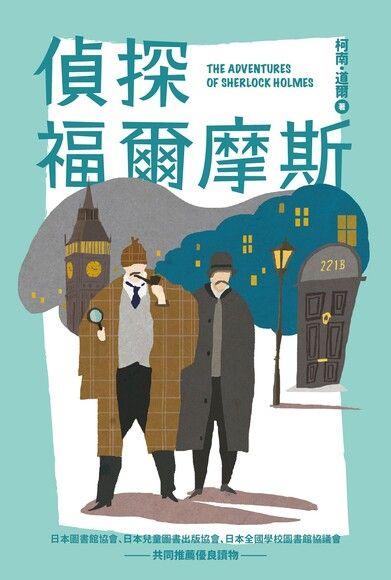 我的第一套世界文學4:偵探福爾摩斯