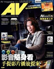 AV magazine周刊 559期 2013/03/22