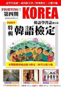 FIGHTING!KOREA 韓語學習誌雙月刊 08月號/ 2012 第4期