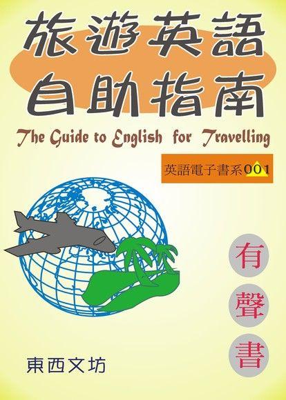 旅遊英語自助指南(有聲書)