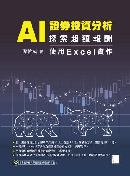AI 證券投資分析