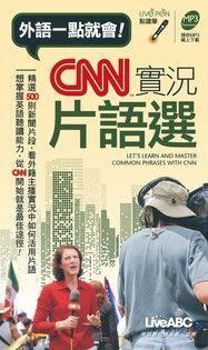 CNN實況片語選