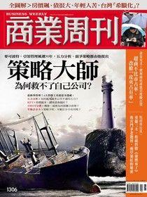 商業周刊 第1306期 2012/11/28