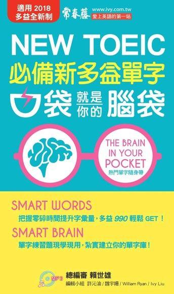必備新多益單字:口袋就是你的腦袋