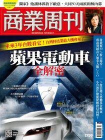 商業周刊 第1729期 2020/12/30