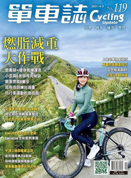 Cycling Update單車誌雙月刊 04-05月號 2021年 第119期