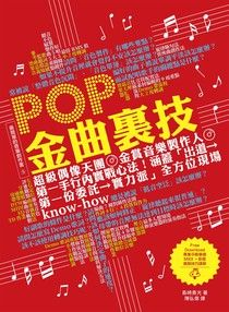 POP金曲裏技