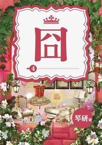 錦心綉口第4冊-囧-現代王妃系列