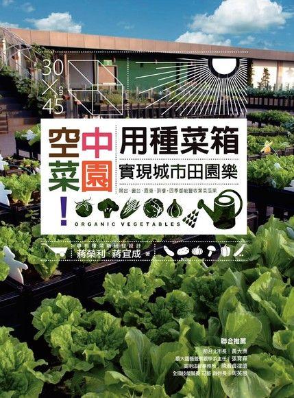 空中菜園!用種菜箱實現城市田園樂